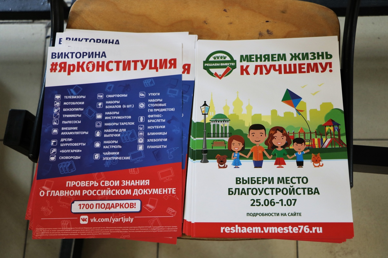 В Ярославской области стартовала работа избирательных участков