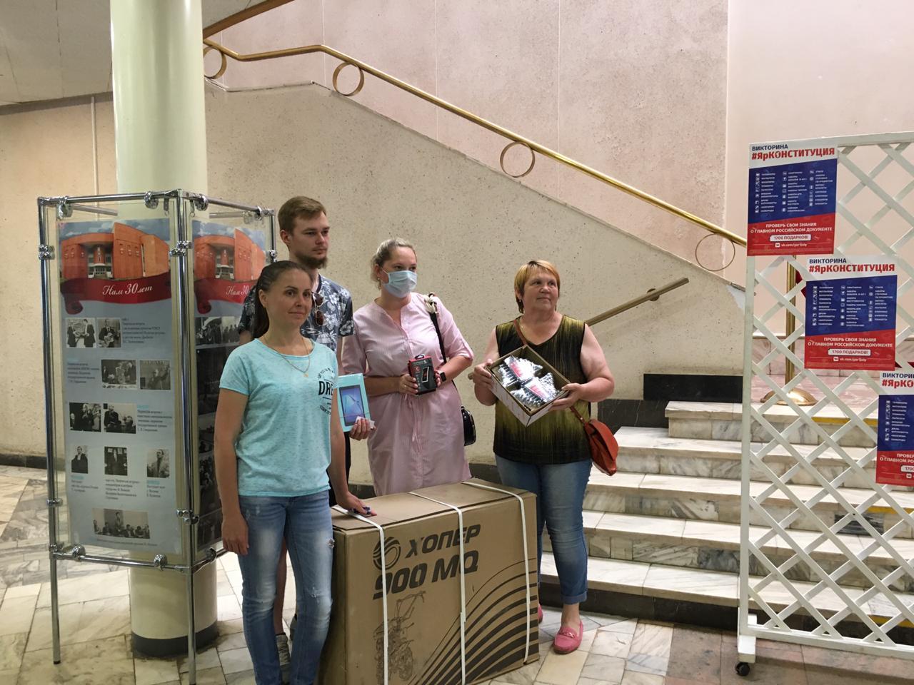 В Рыбинске стал известен первый победитель викторины #Ярконституция
