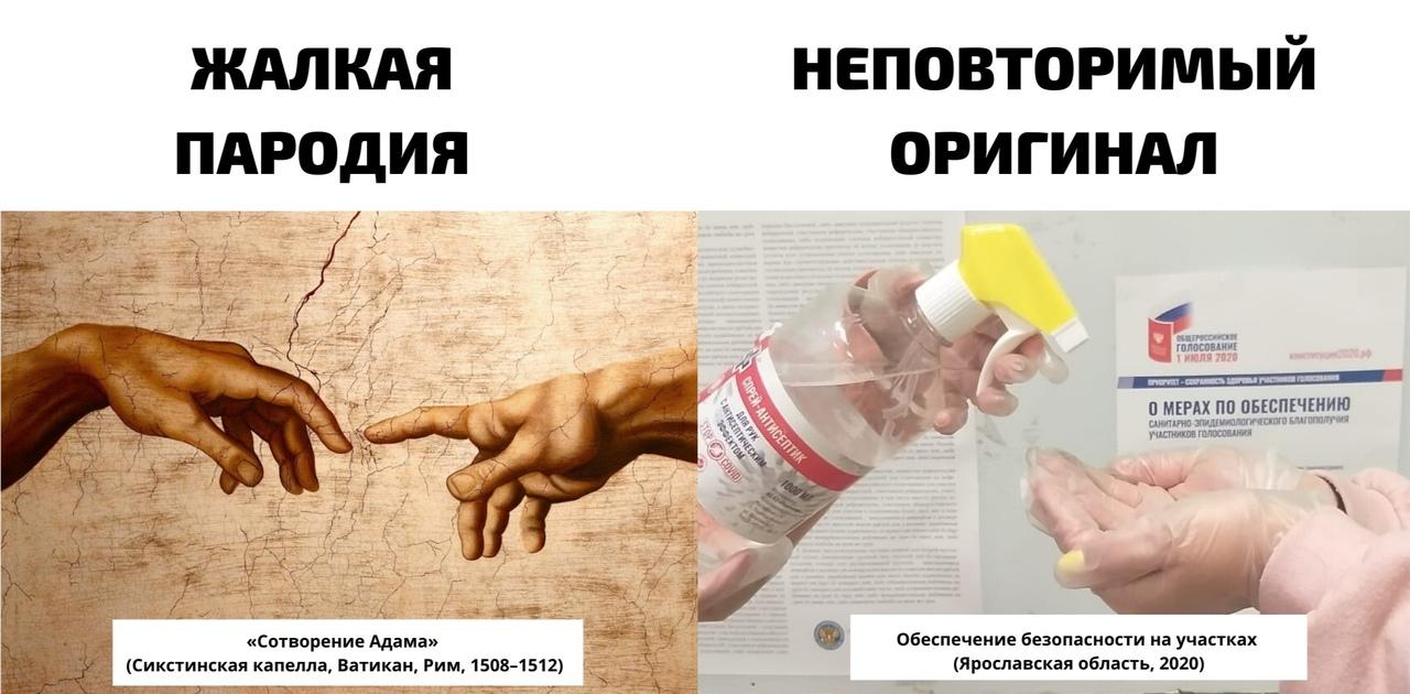 """Мем дня: ярославцы сравнили обработку антисептиком с """"Сотворением Адама"""""""