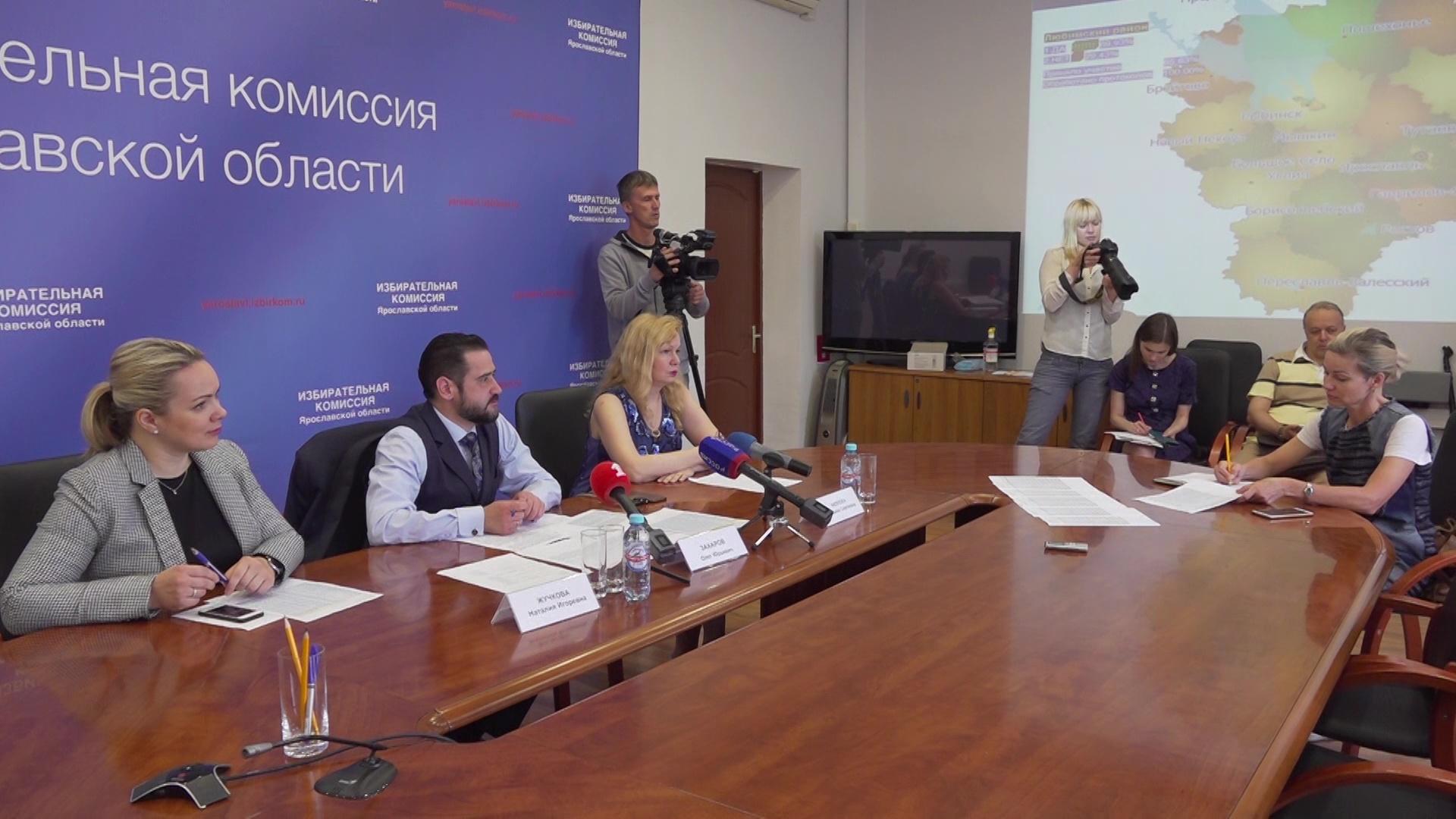 Избирком Ярославской области подвел итоги голосования по внесению поправок в Конституцию