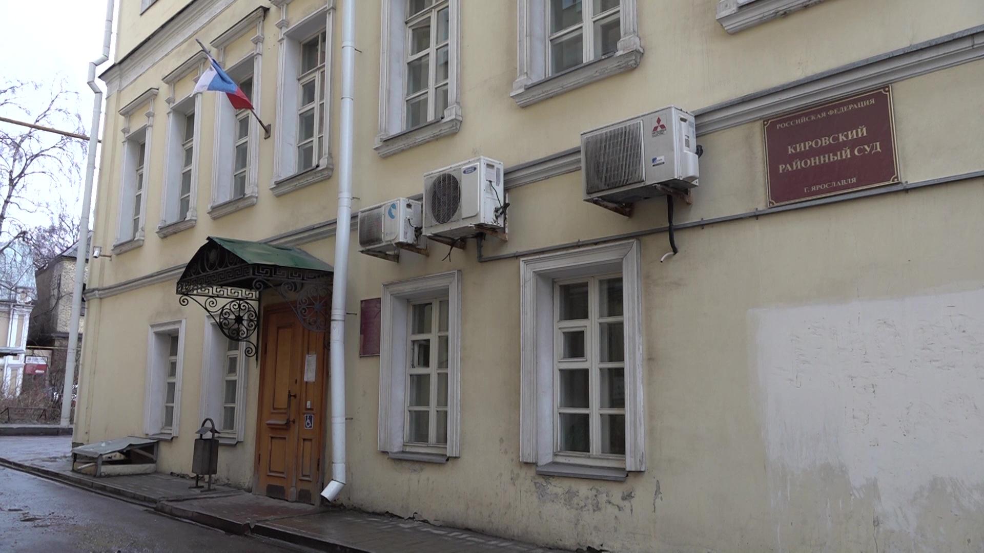Кировский суд Ярославля начал рассматривать громкое дело о мошенничестве с квартирами