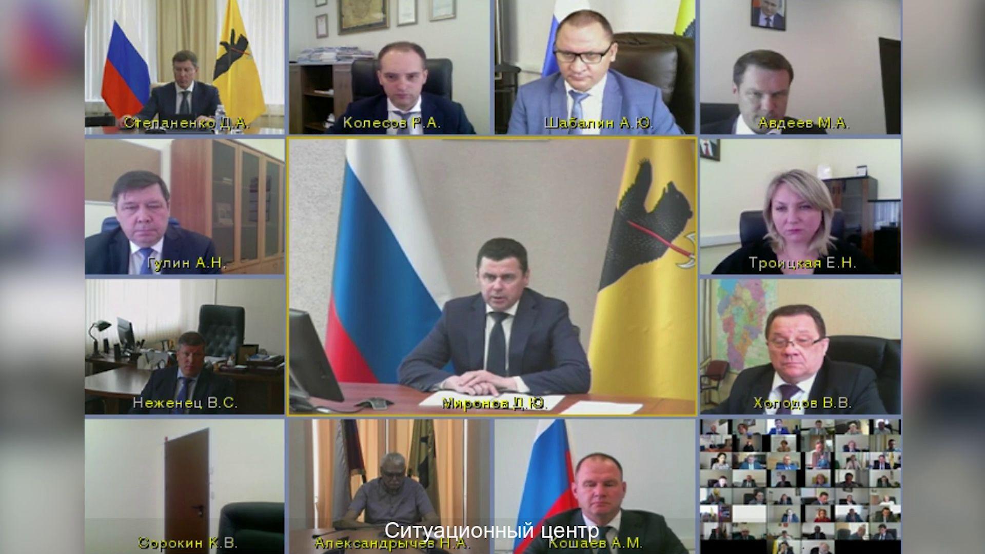 Заседание правительства Ярославской области от 08.07.2020