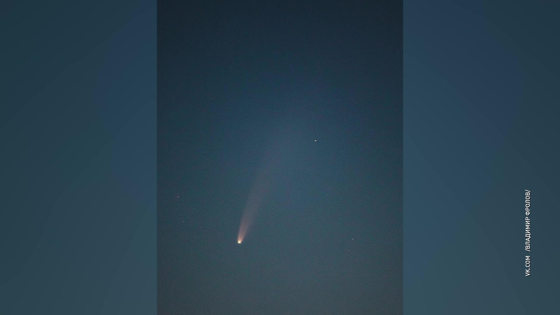 Фотограф из Ярославской области запечатлел самую яркую за последние семь лет комету