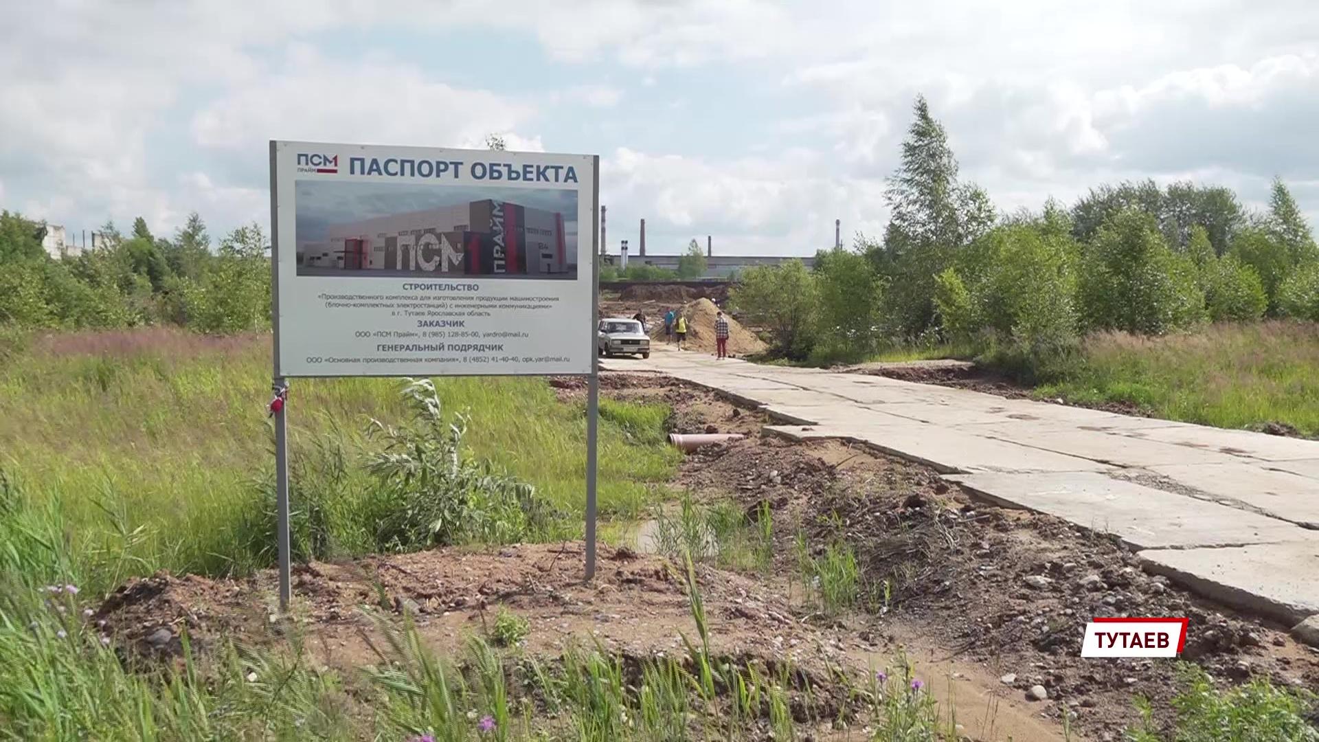 В Тутаеве строят завод по производству автономных электростанций