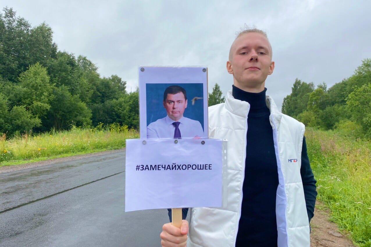 """Ярославские активисты запустили дорожный флешмоб """"Замечай хорошее"""""""