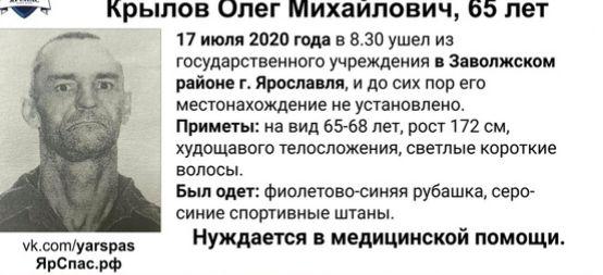 В Ярославле из дома престарелых сбежал мужчина в фиолетово-синей рубашке