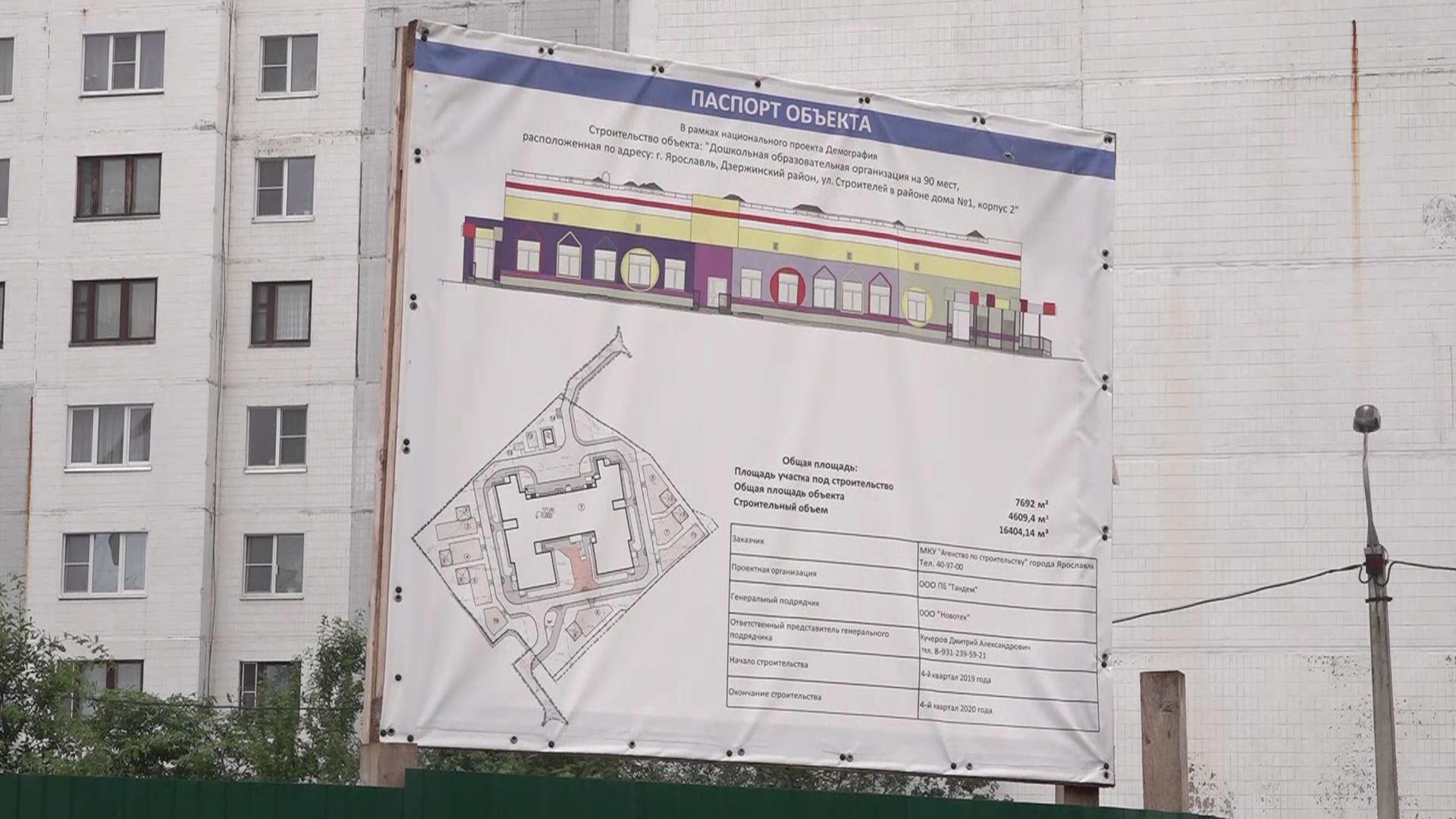 В Дзержинском районе строятся ясли-близнецы за 200 миллионов рублей