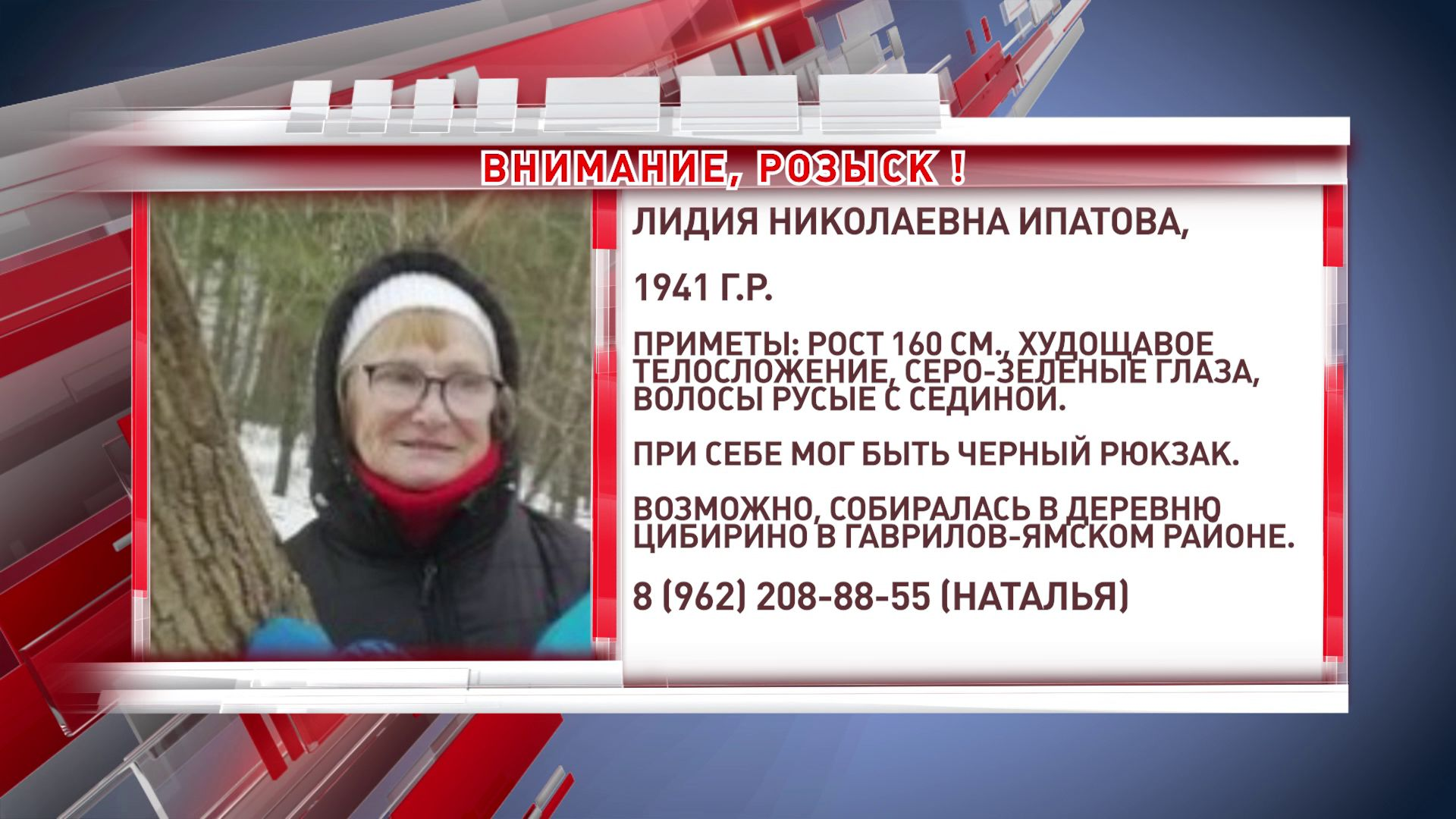 Пропала женщина: 79-летняя пенсионерка не доехала до Гаврилов-Ямского района