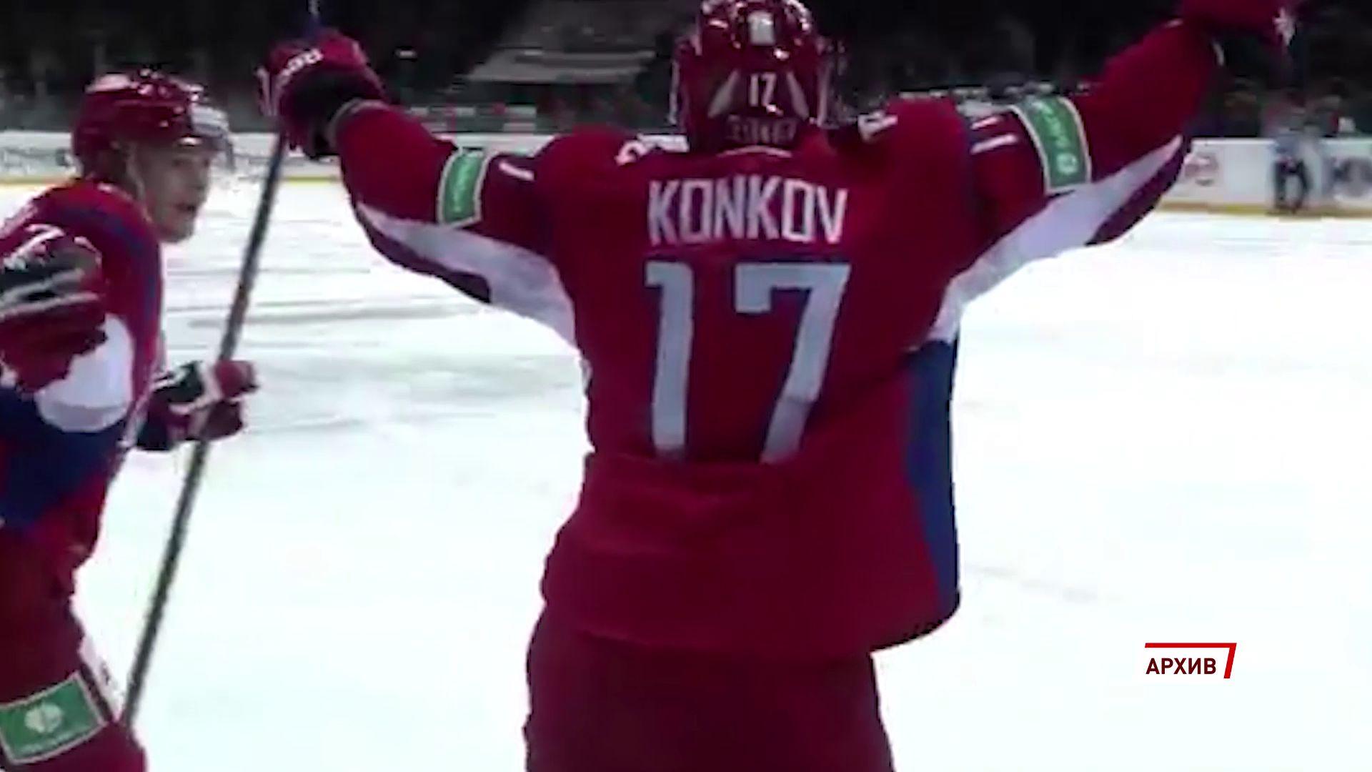 Нападающий «Локомотива» Сергей Коньков уходит из большого спорта