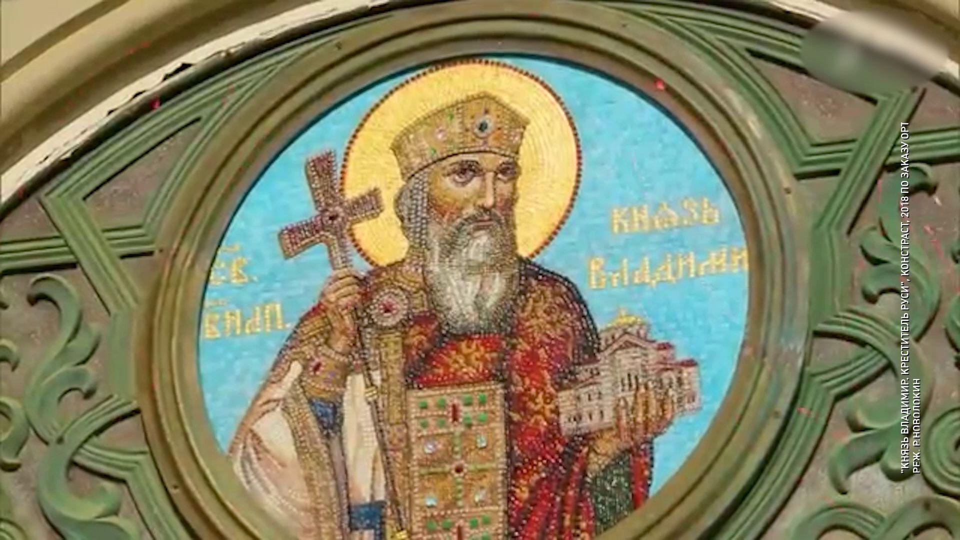 Сегодня празднуется День Крещения Руси