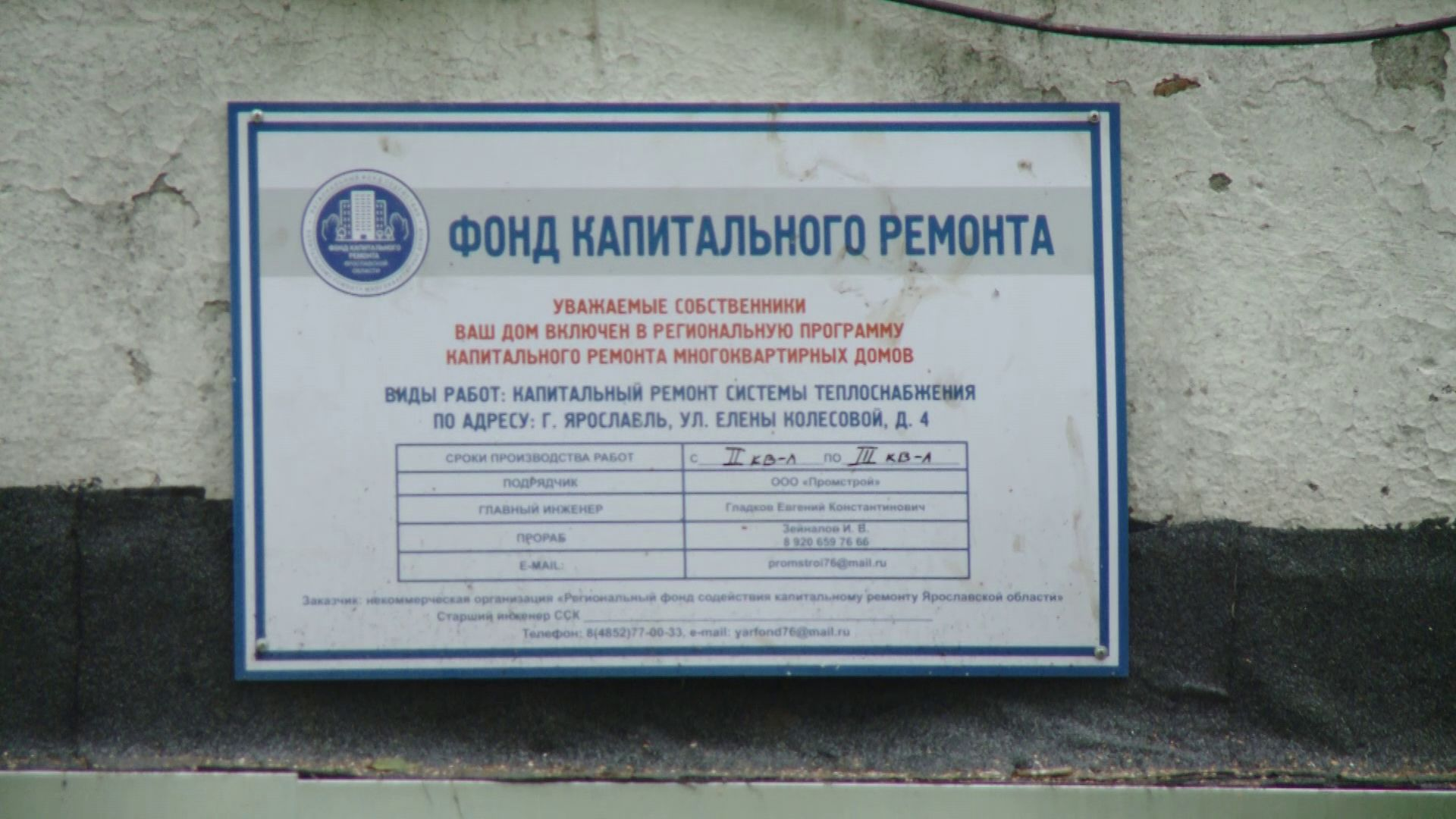 Жители дома, в котором ремонтируют трубы, встретились с руководителем регионального фонда капремонта