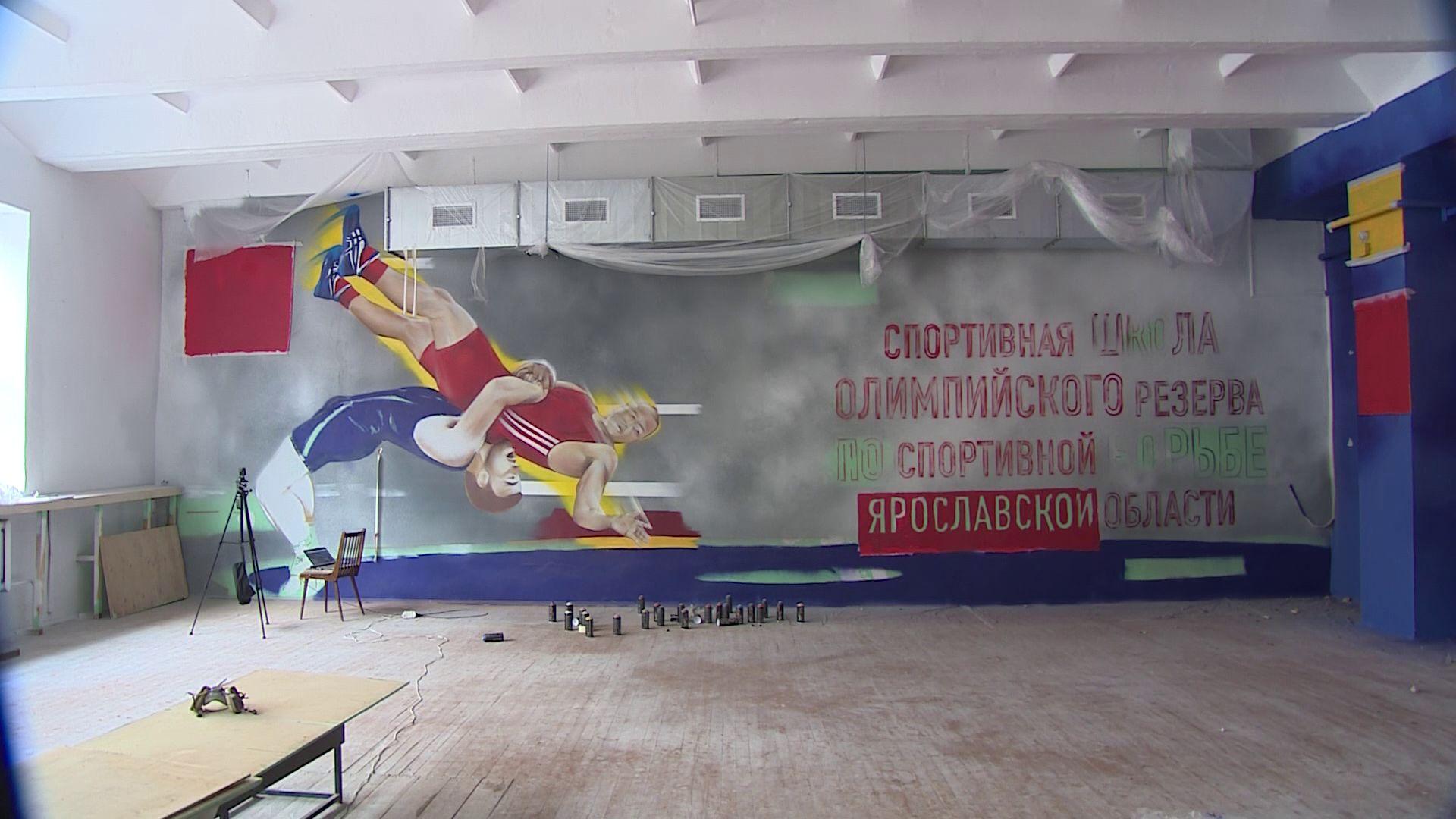 В ярославской школе спортивной борьбы продолжается ремонт