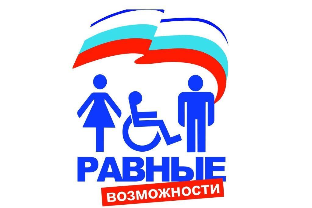 В Ярославской области назвали победителей конкурса «За равные возможности»