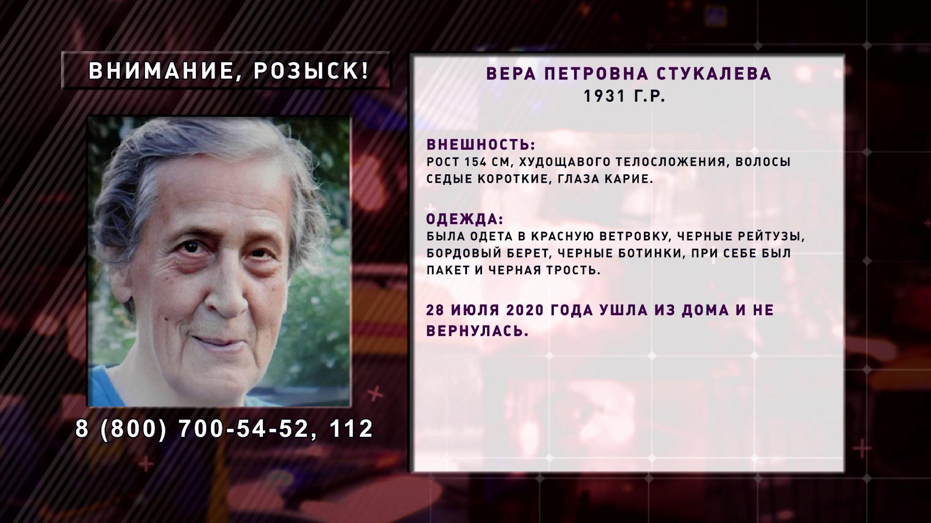 В Ярославле потерялась женщина 89 лет