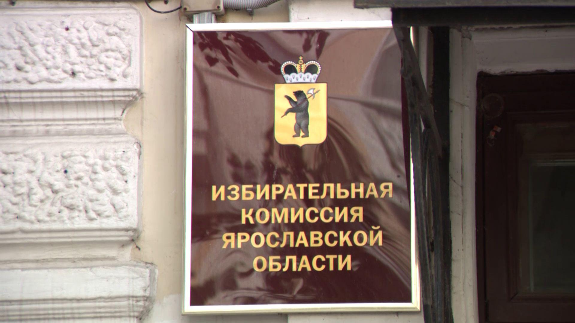 Десять ярославцев изъявили желание попасть в Госдуму
