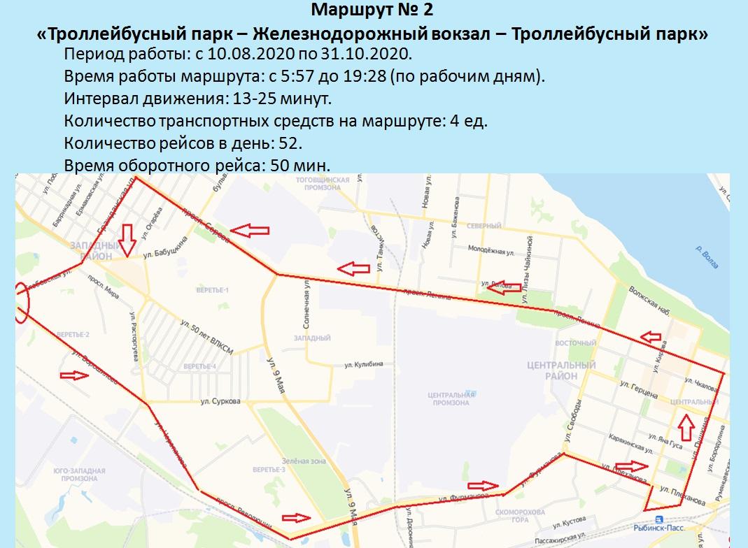 В Рыбинске в тестовом режиме запускают два троллейбусных маршрута