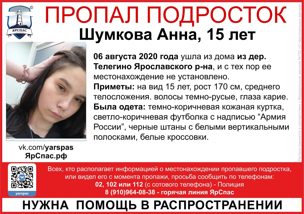 Мама очень просит вернуться домой: в Ярославском районе из дома ушли две девочки-подростка