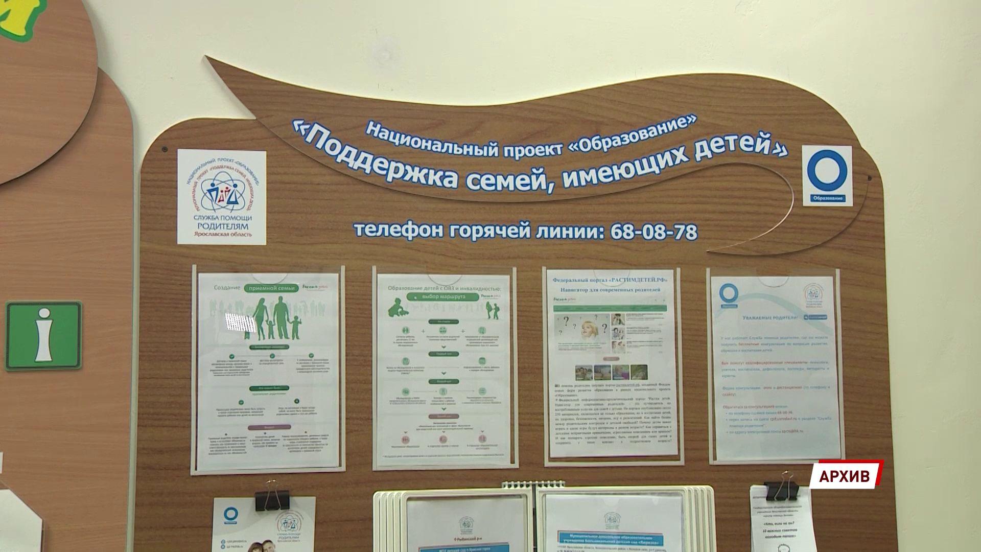 Ярославская область направила заявку для участия в конкурсе в рамках проекта «Поддержка семей, имеющих детей»