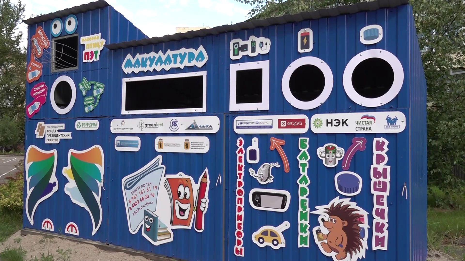 В ярославском детском саду №8 малышам рассказали о переработке мусора