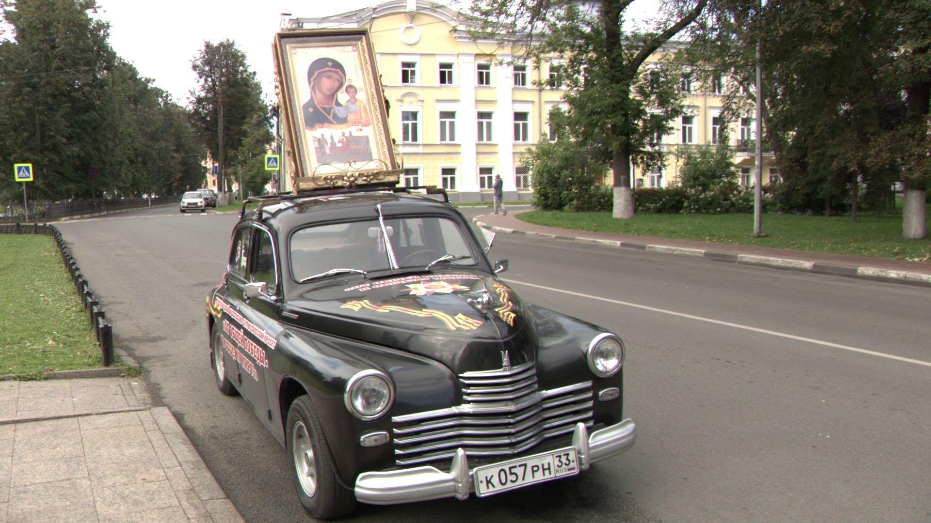 «От общей Победы — к общему Миру!»: в Ярославль прибыла военно–патриотическая автоколонна