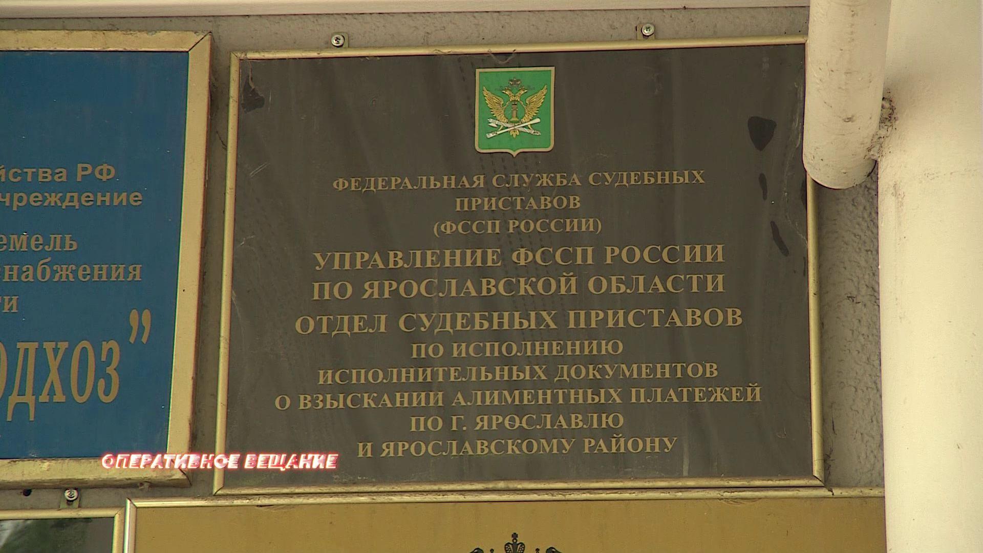 Ярославца арестовали в день рождения из-за алиментов