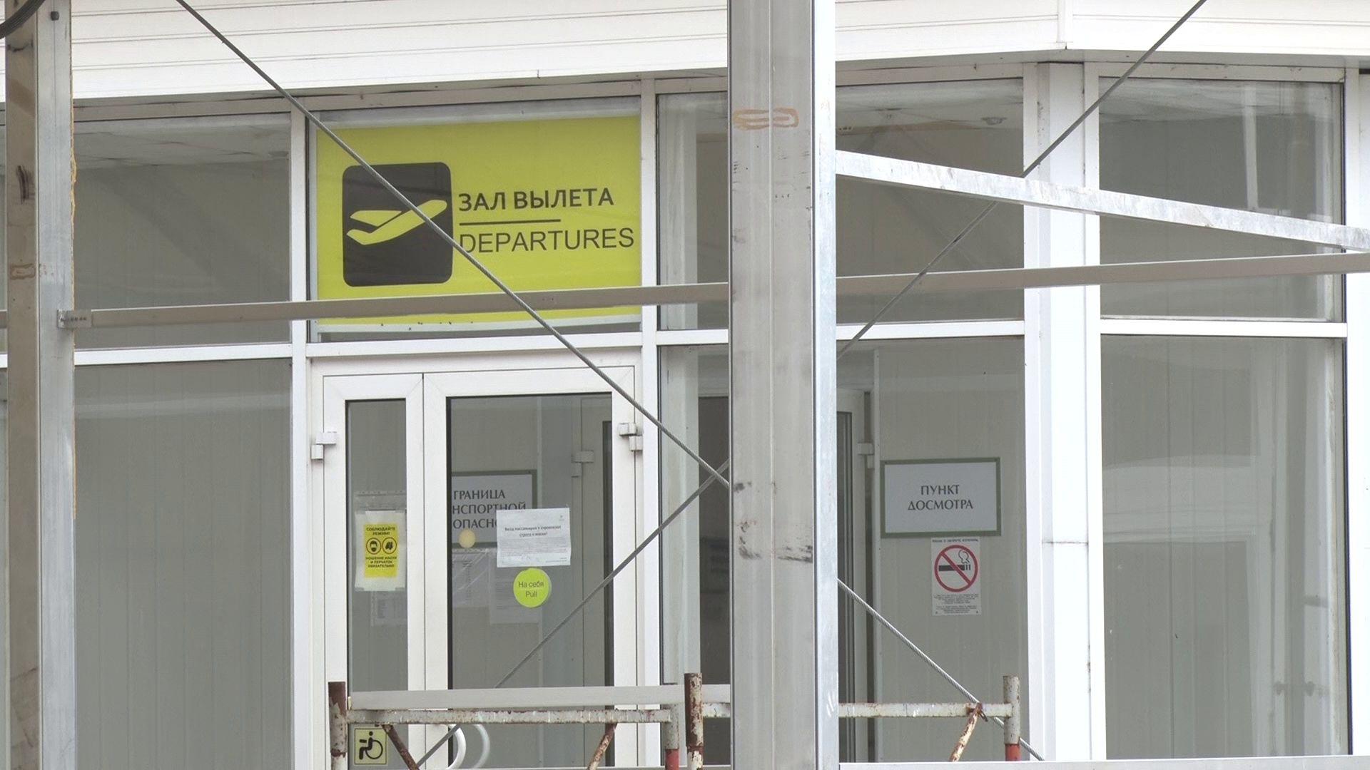 В Туношне начались работы по расширению аэропорта