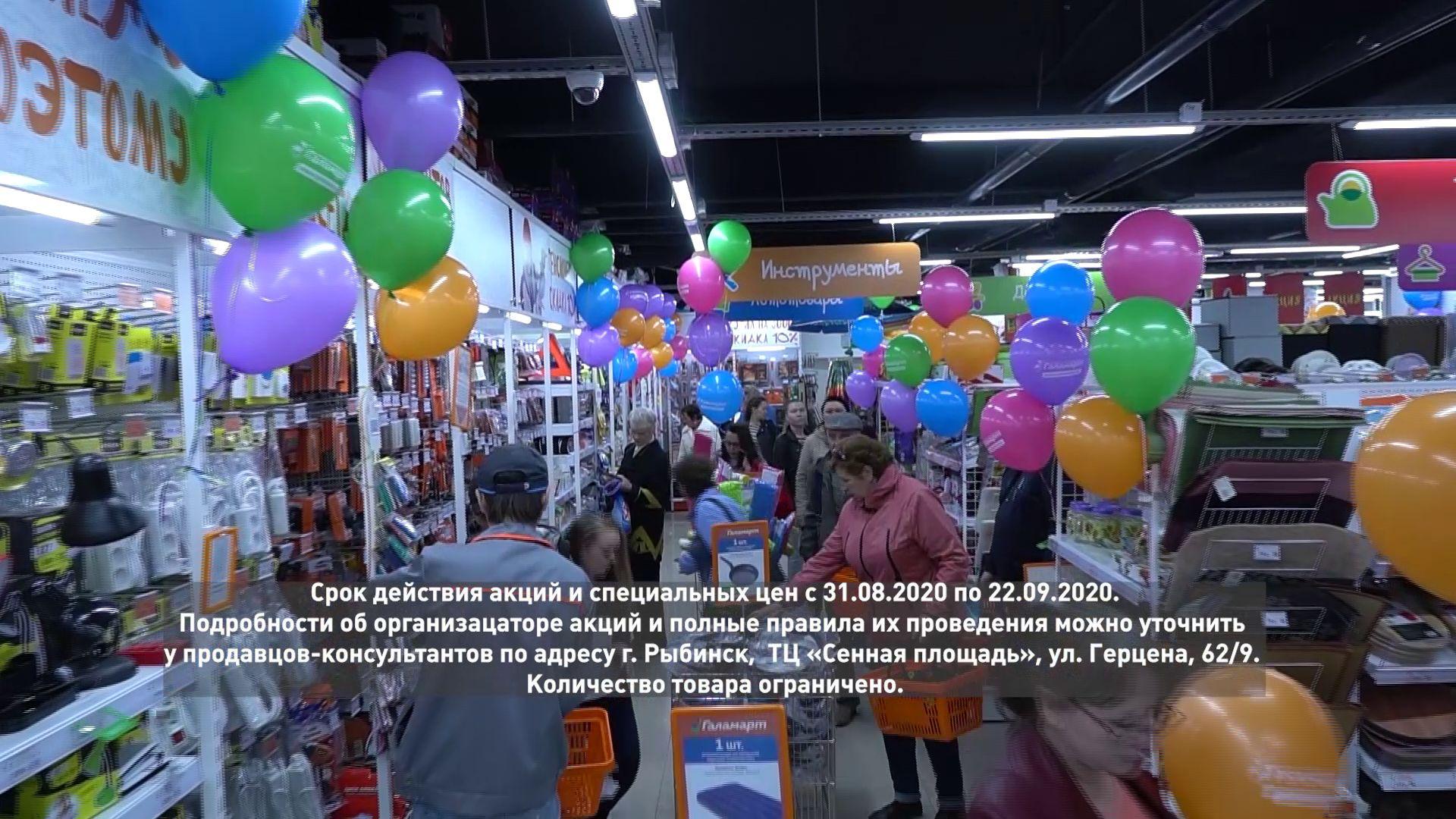 В Рыбинске открывается магазин постоянных распродаж «Галамарт»