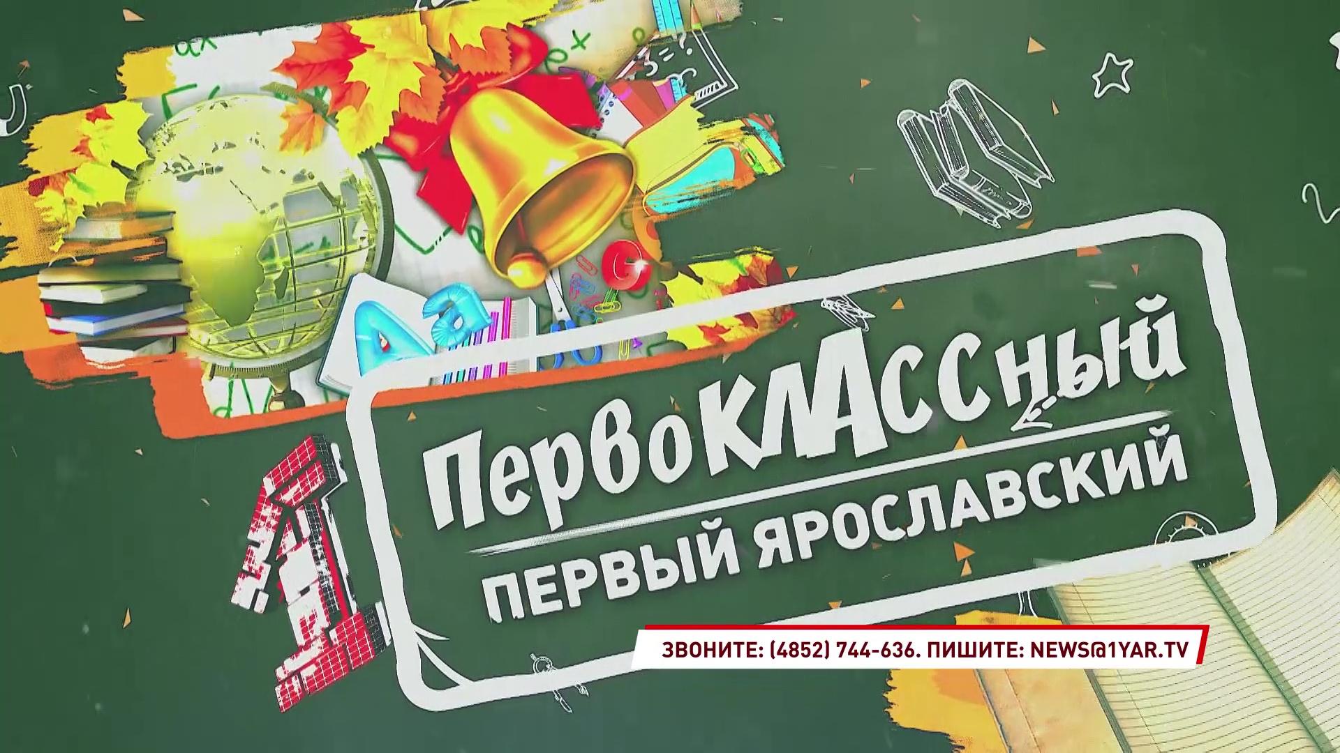 В День знаний «Первый Ярославский» даст старт первоклассному 1 сентября