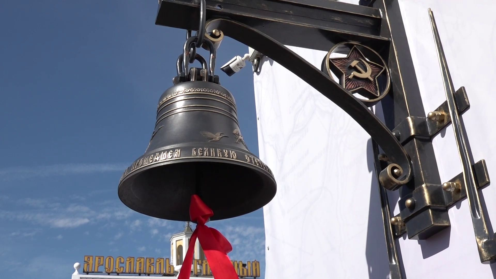 В Ярославле открыли колокол Памяти, вылитый из оружейных гильз