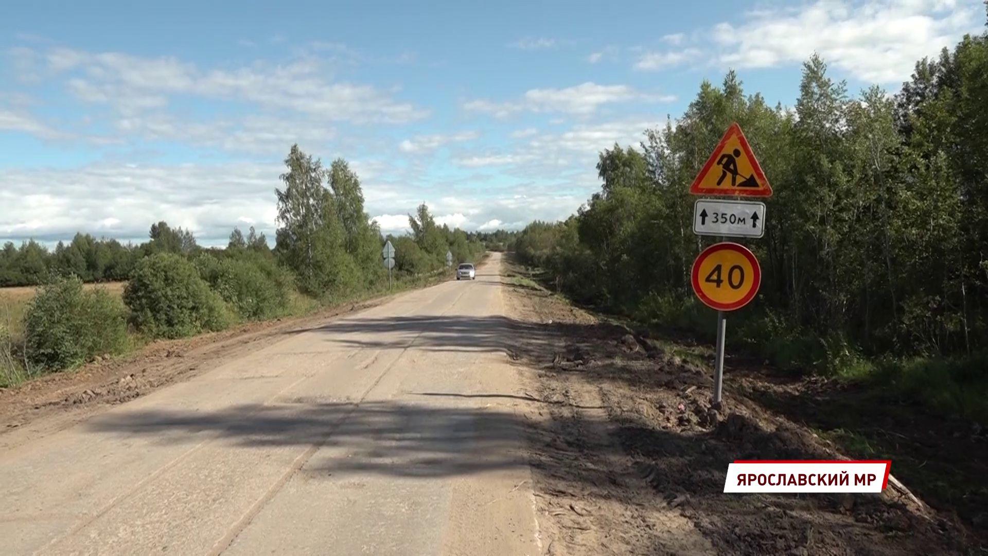 Самую сложную дорогу в Ярославской области отремонтируют к концу октября