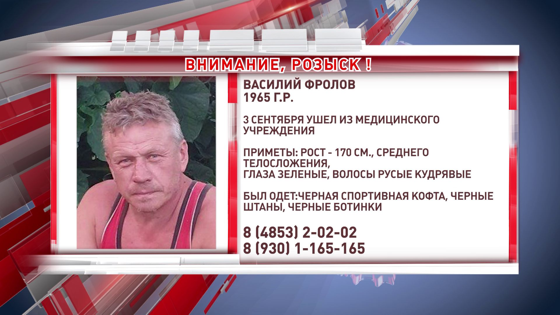 В Ярославле пропал 55-летний мужчина