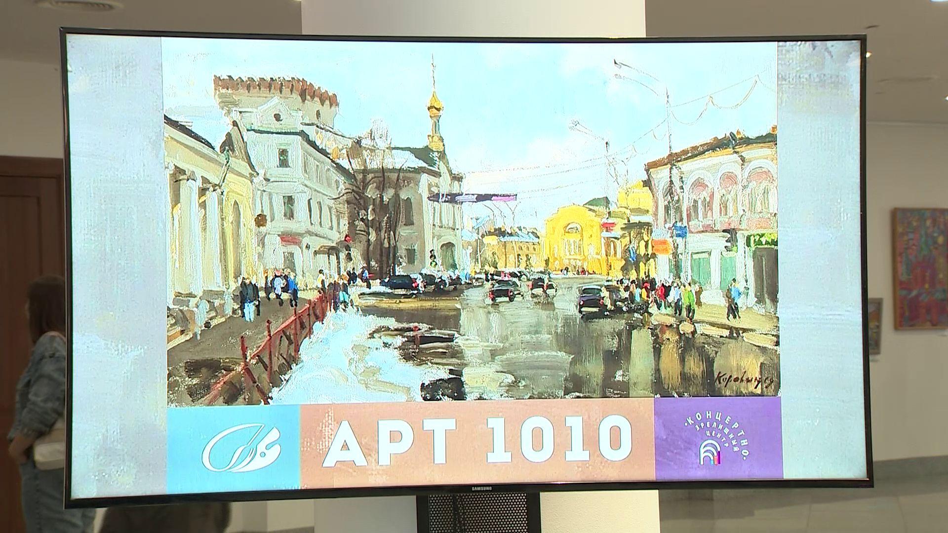 В Ярославле открылась выставка картин, посвященная 1010-летию города