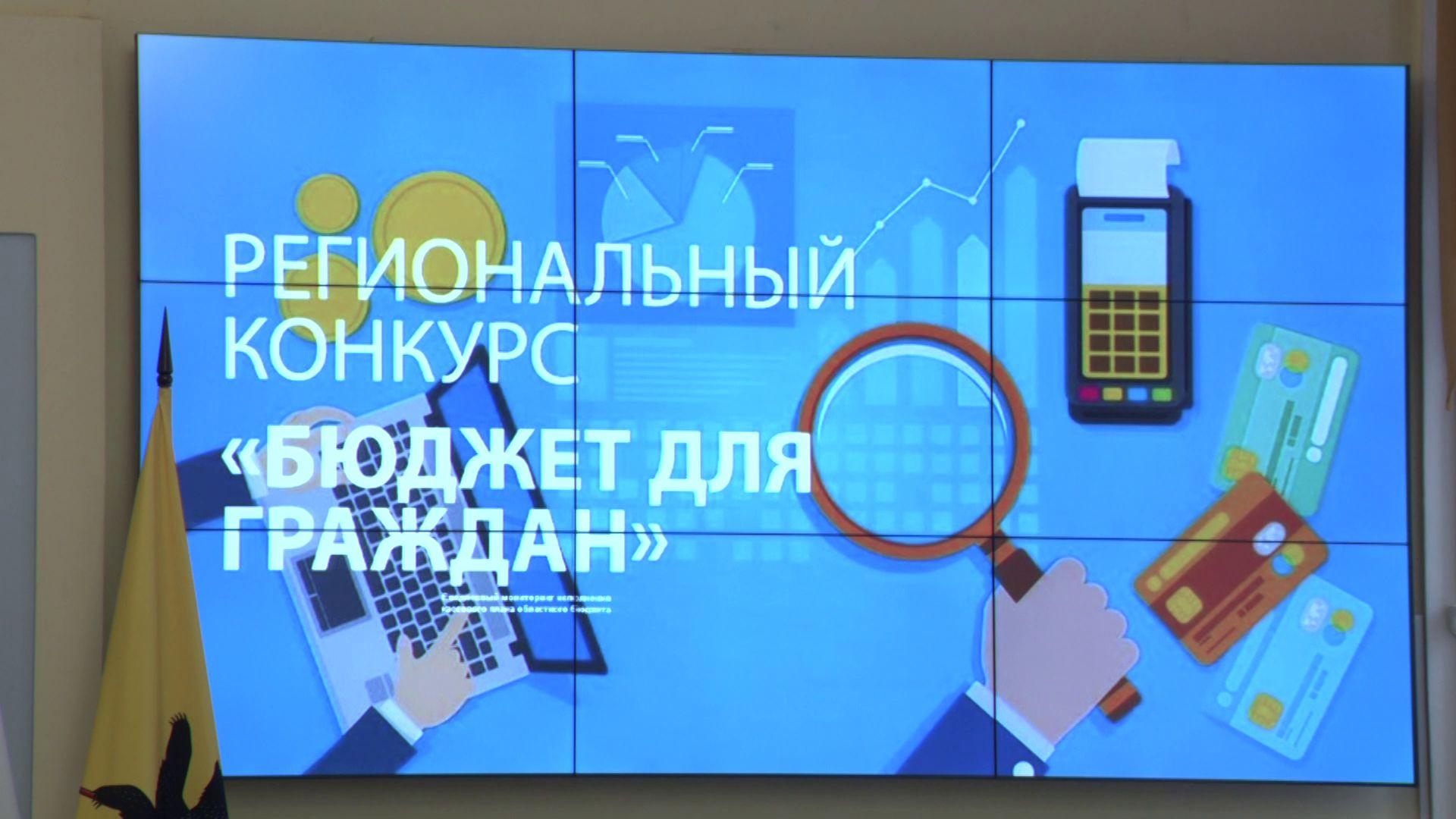 В Ярославле наградили победителей регионального конкурса «Бюджет для граждан»