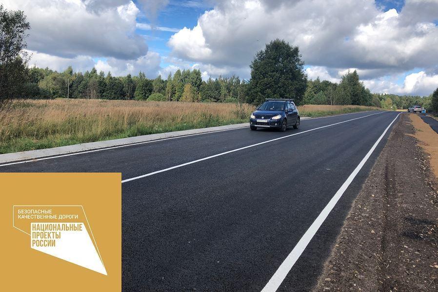 Полностью завершили работы по нацпроекту на 37 дорогах Ярославской области