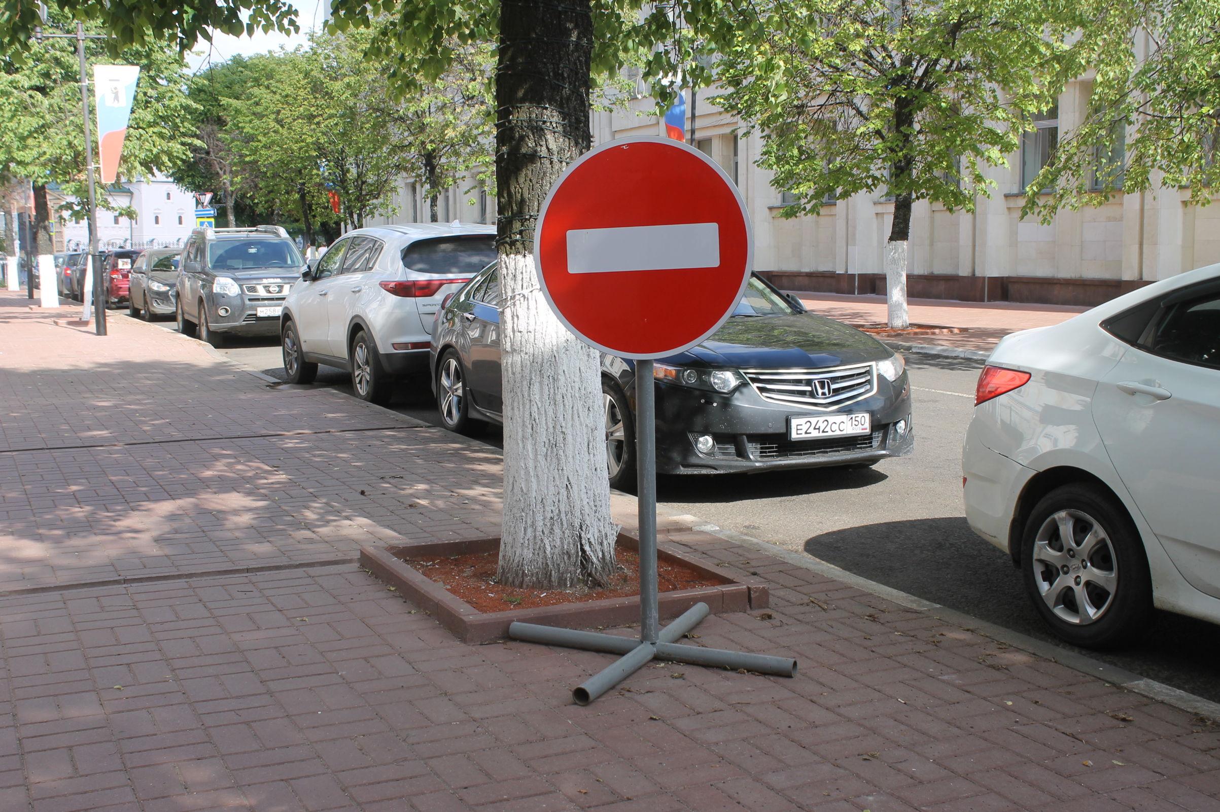 В центральной части Ярославля временно ограничат движение