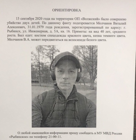 Убийство детей в Рыбинске: в городе распространяют ориентировки на предполагаемого преступника