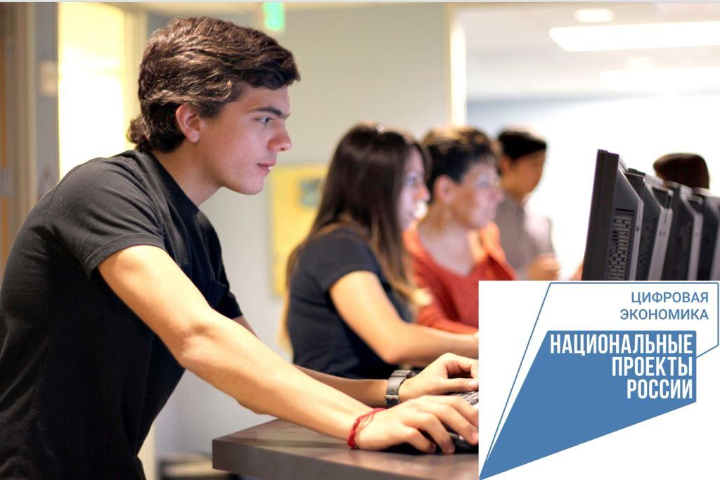 Ярославцам предлагают повысить квалификацию по компетенциям цифровой экономики