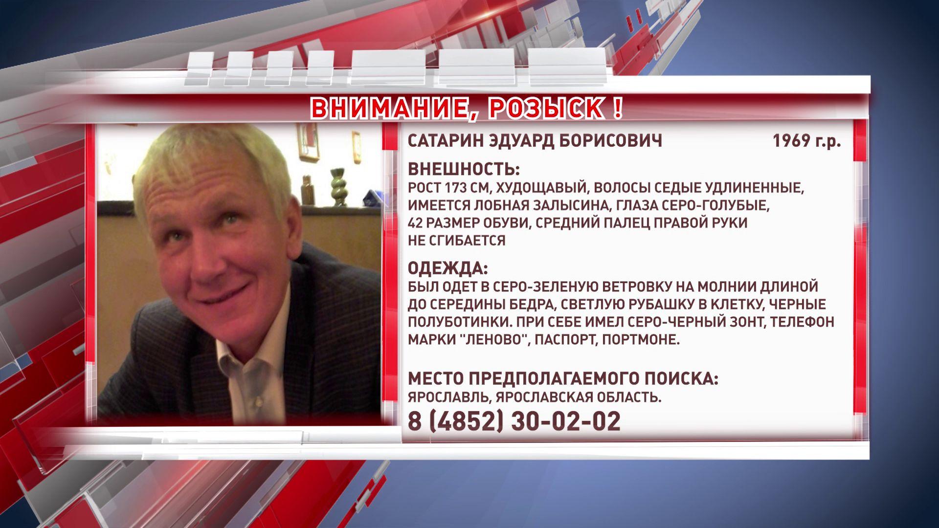 Пропал 51-летний Эдуард Борисович Сатарин