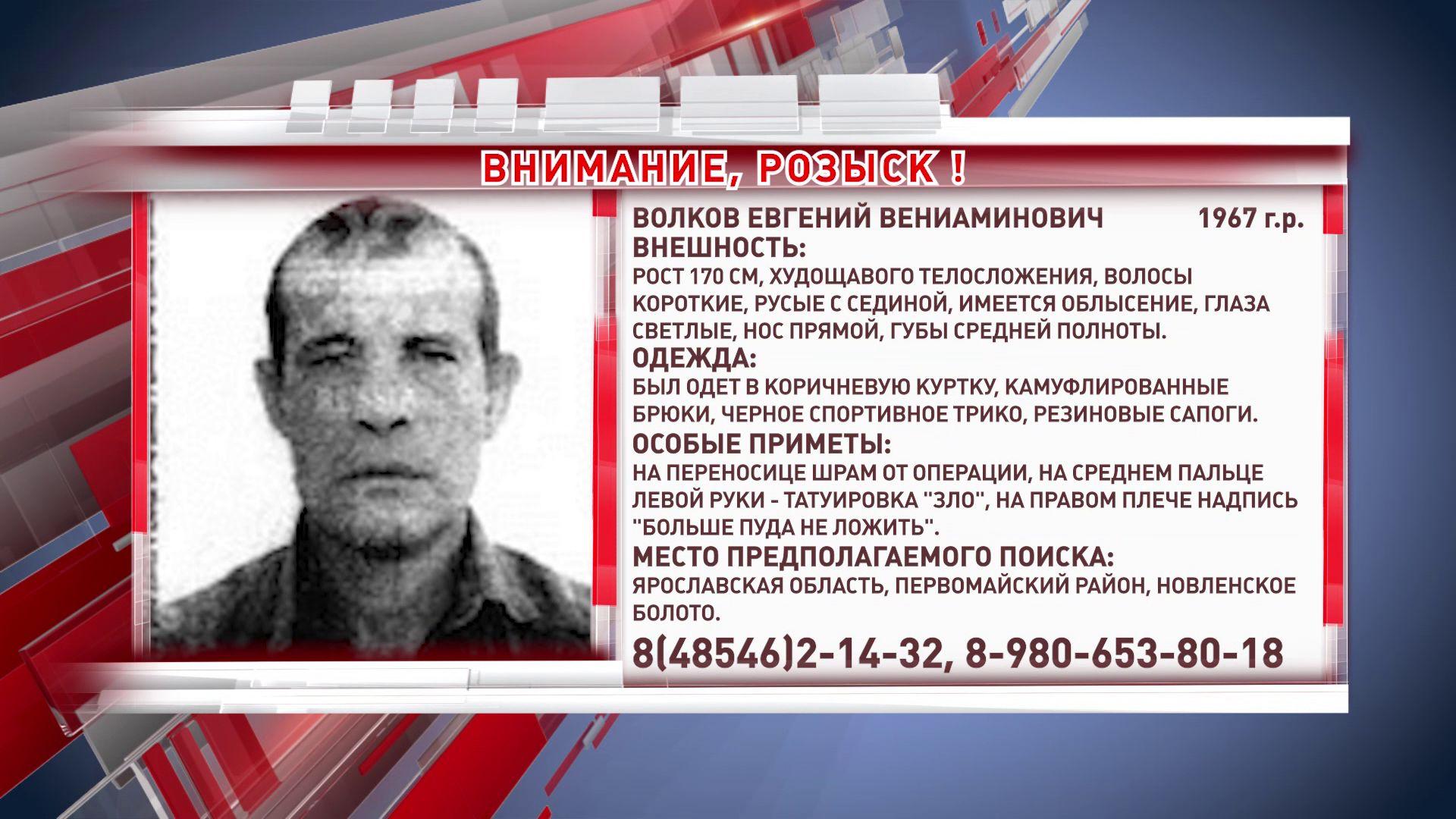 В Ярославле ищут 53-летнего мужчину