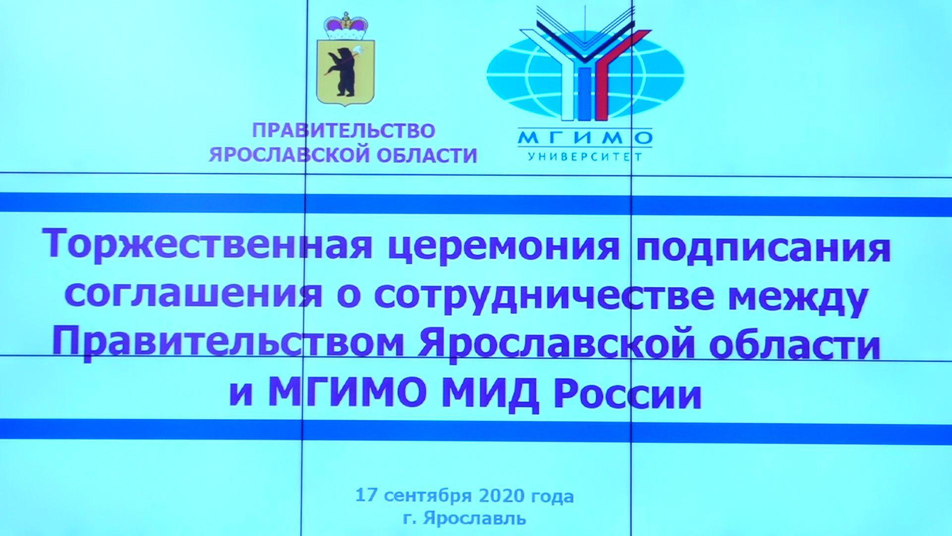 Правительство Ярославской области начало сотрудничать с МГИМО