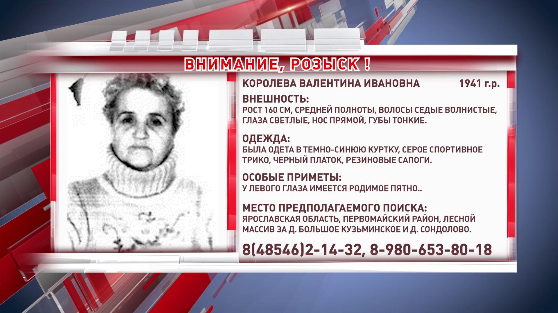 В Ярославле пропала 79-летняя женщина