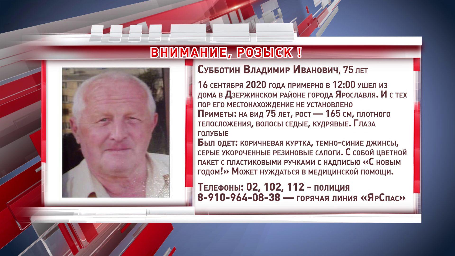 В Дзержинском районе пропал 75-летний мужчина