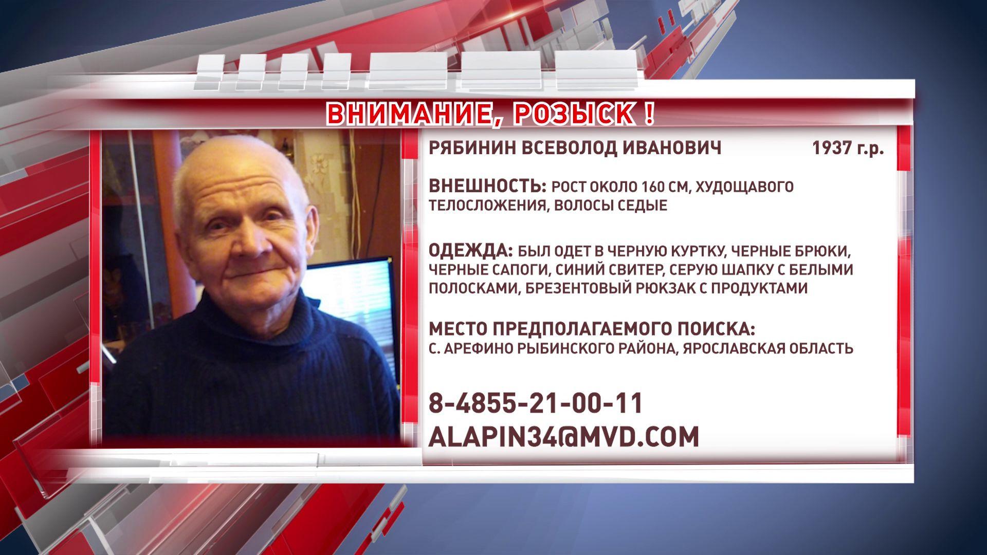 В Рыбинске пропал 83-летний мужчина