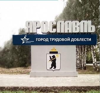 Въездные стелы в Ярославле планируется видоизменить