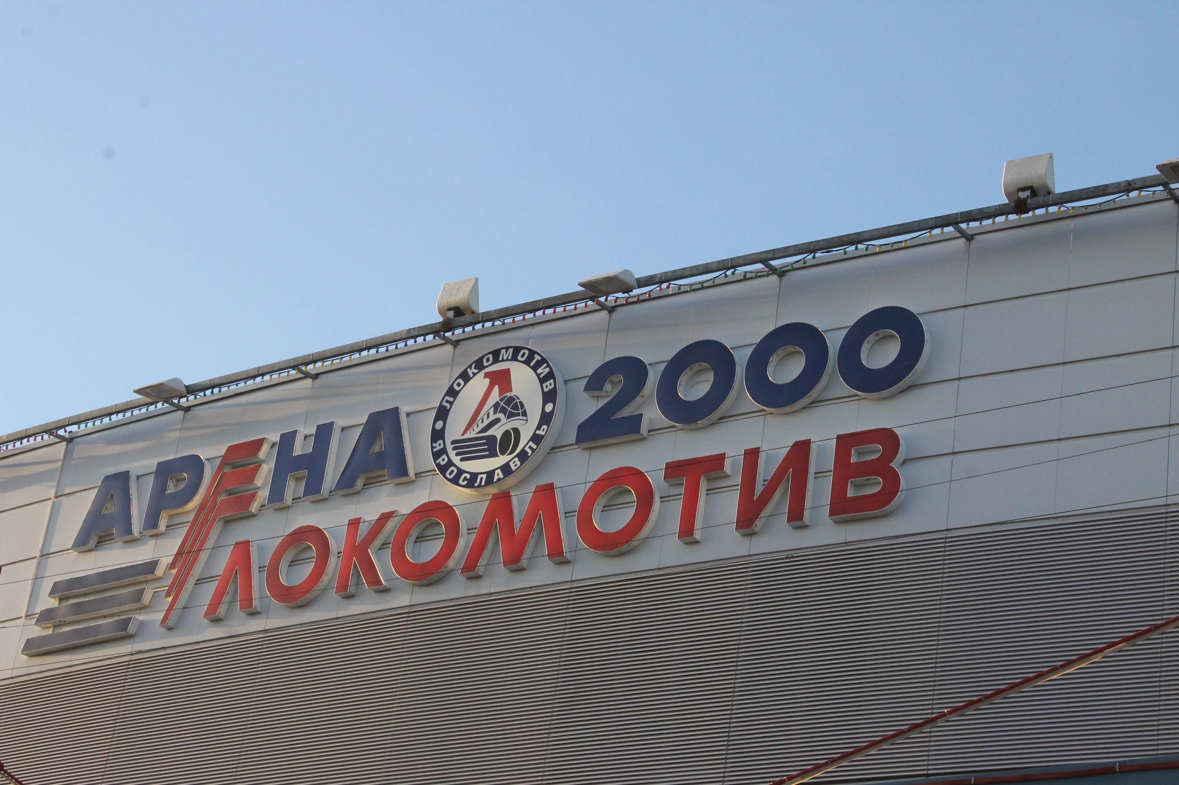 Ярославский «Локомотив» все-таки сыграет с нижнекамским «Нефтехимиком»
