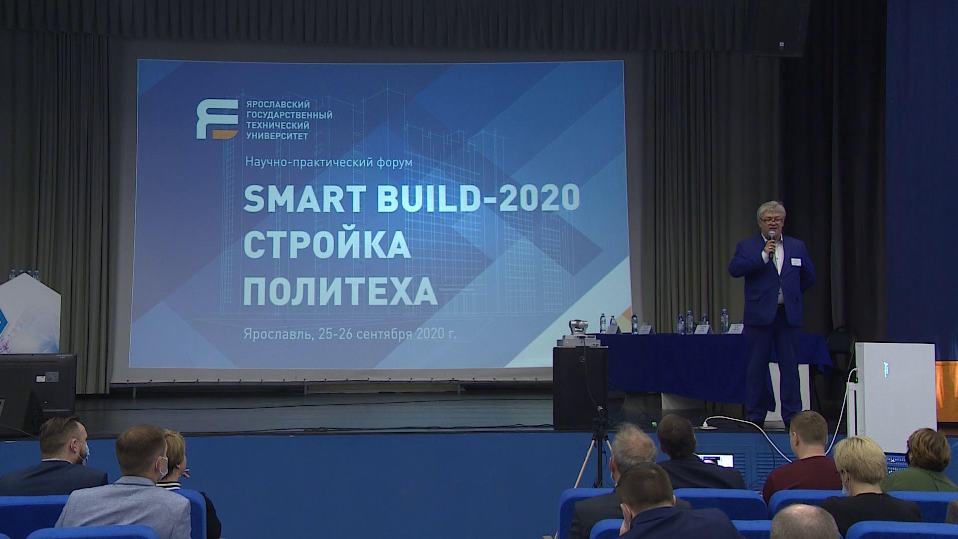 В Ярославле стартовал международный форум градостроителей