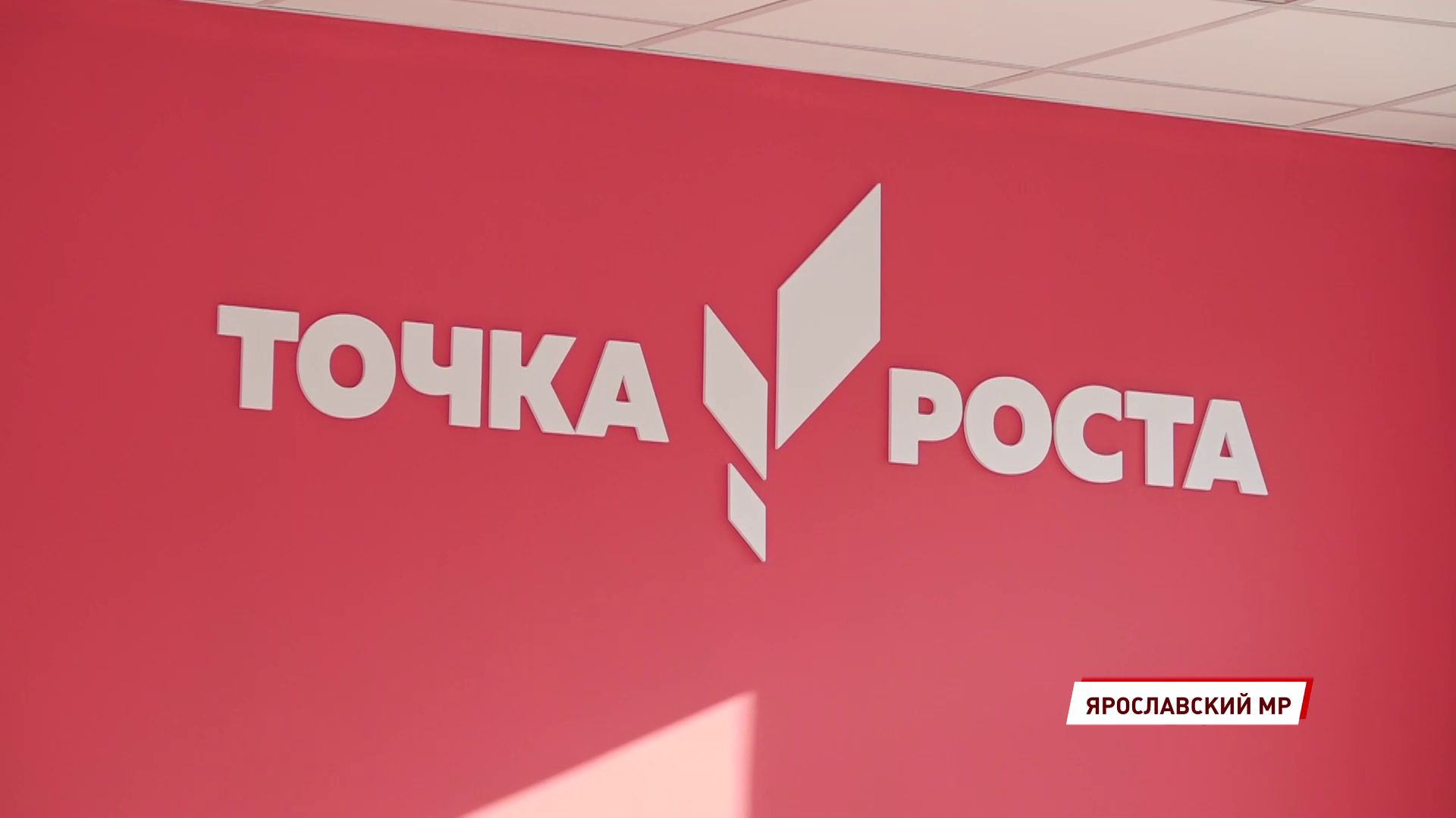 Второй мобильный кванториум отправился в путешествие по Ярославскому региону