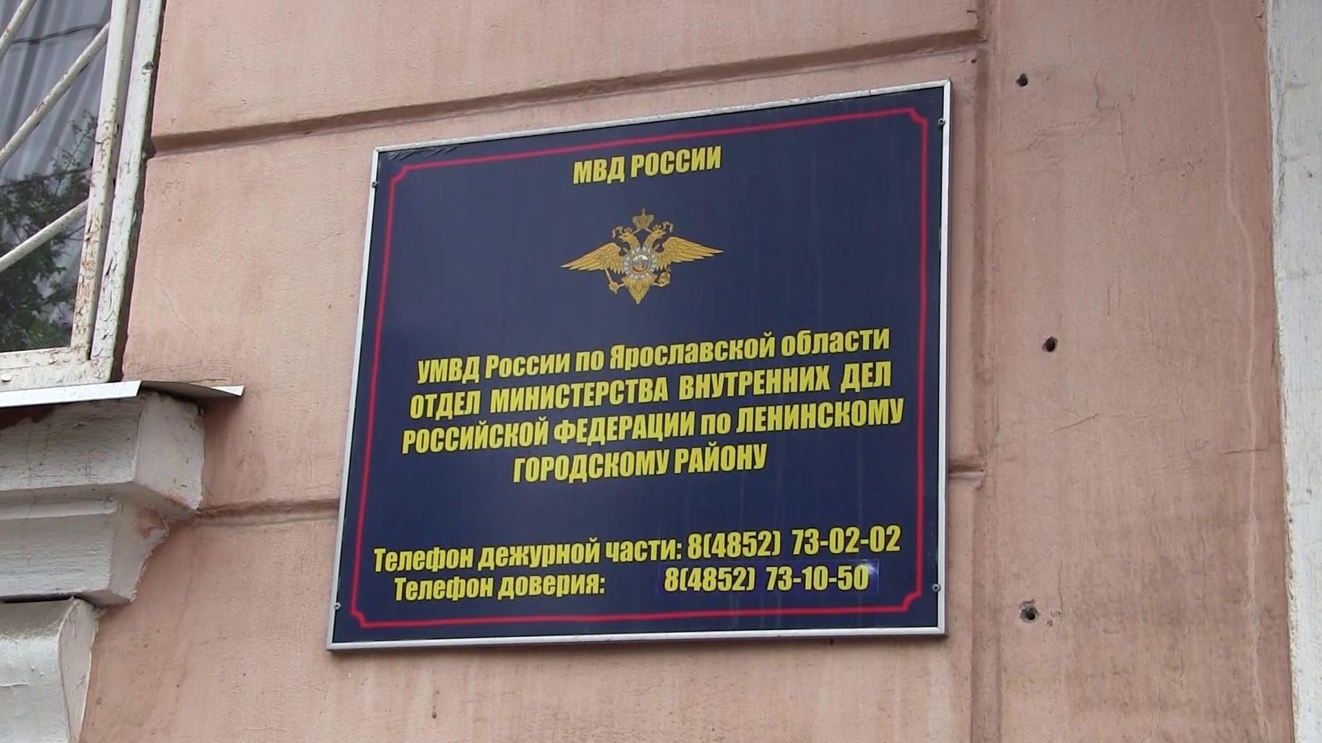 В Ярославле пресечена деятельность наркопритона