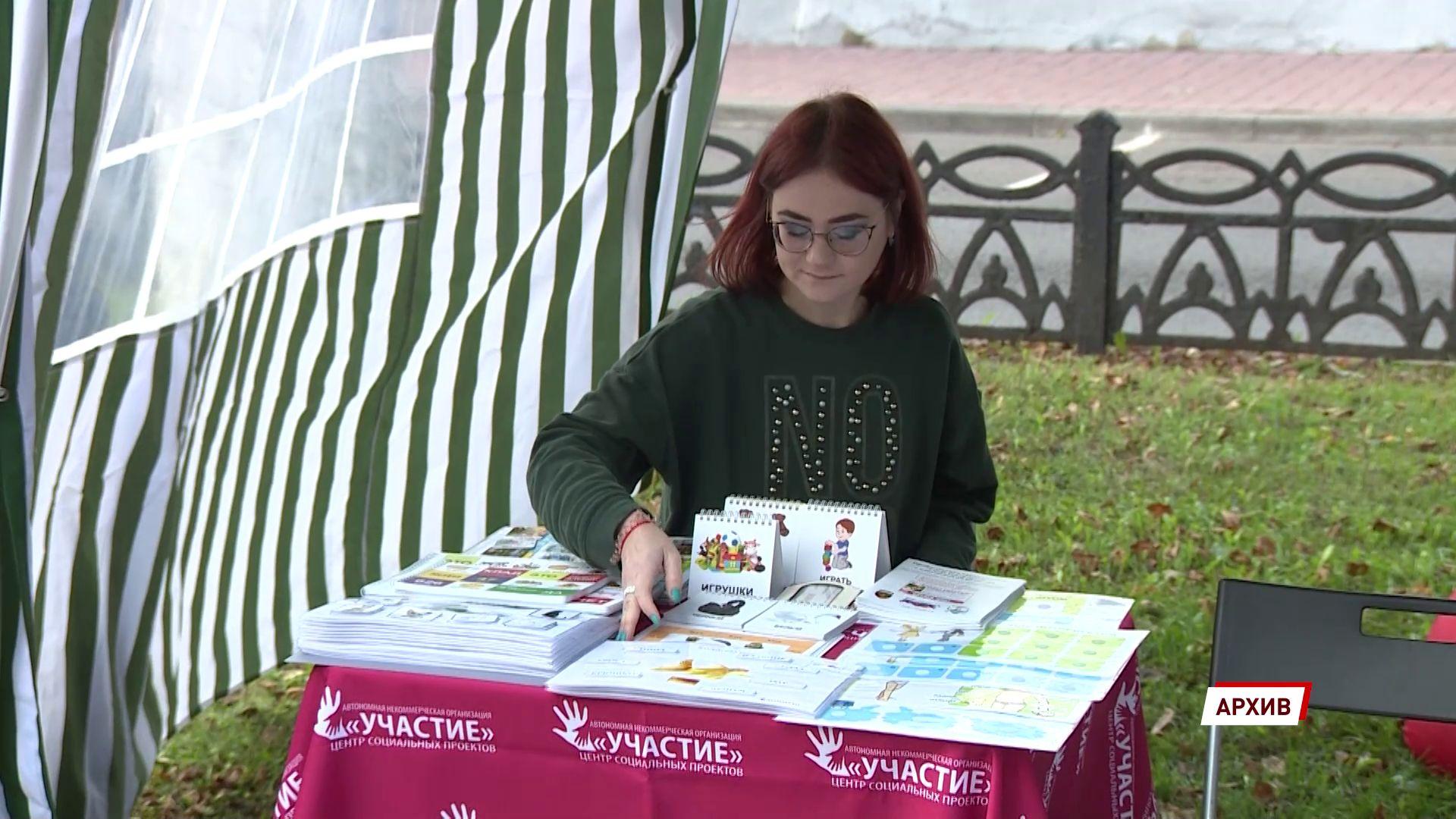 Ярославская область в числе лидеров России по оказанию поддержки некоммерческим организациям