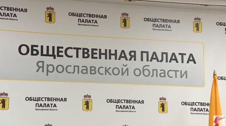 В Ярославской области формируется новый состав Общественной палаты